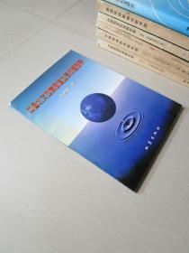 中国水文地质环境地质问题研究