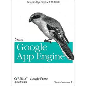 Google App Engine开发