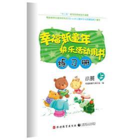 《幼儿快乐活动练习册》(小班上)