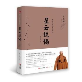 星云说偈(佛光山金玉满堂系列)