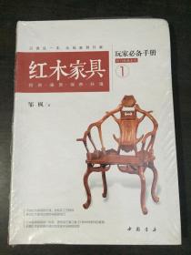 红木家具玩家必备手册(热门收藏系列1)