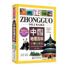 中国地理百科(小学生读本)