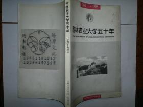 吉林农业大学五十年(1948--1998)/吉林省农业大学五十年编写组