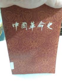馆藏书《中国革命史》一册