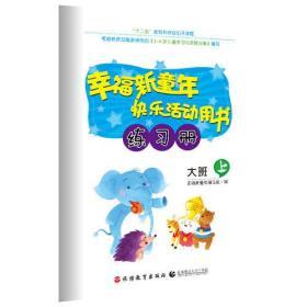 《幼儿快乐活动练习册》(大班上)