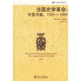 法国史学革命:年鉴学派,1929-1989