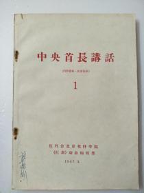 中央首长讲话(1-4,共4本)
