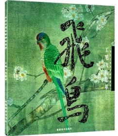 当代工笔名家精品系列:工笔飞鸟集萃(铜版纸彩印)大12开正版