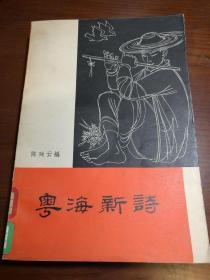 粤海新诗·仅印4300册
