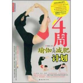 7Days快速瘦身瑜伽