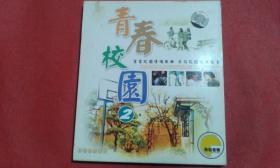歌碟VCD唱片-青春校园 2