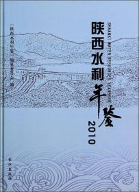 送书签lt-9787549203277-陕西水利年鉴[  2010]