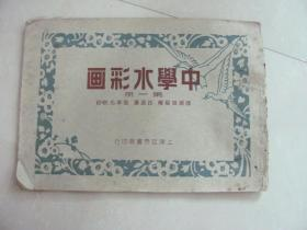 中学水彩画 第一册