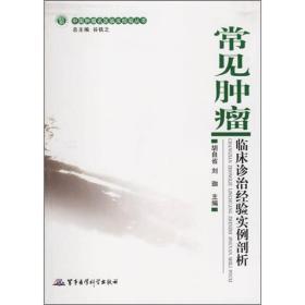 常见肿瘤临床诊治经验实例剖析/中国肿瘤名医临床经验丛书