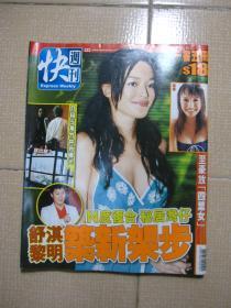 快周刊 323