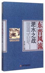 东晋风流:淝水之战