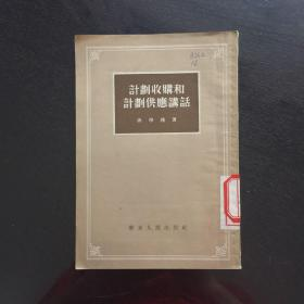 计划收购和计划供应讲话(1954.11)