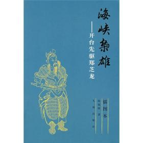 海峡枭雄:开台先驱郑芝龙(插图本)