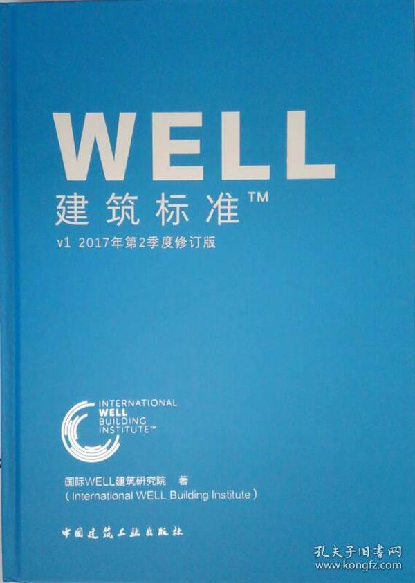 WELL建筑标准TM V12017年第2季度修订版