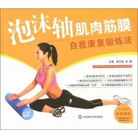 泡沫轴肌肉筋膜自我康复锻炼法