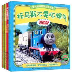 托马斯和朋友图书幼儿情绪管理互动读本全套8册 第一辑