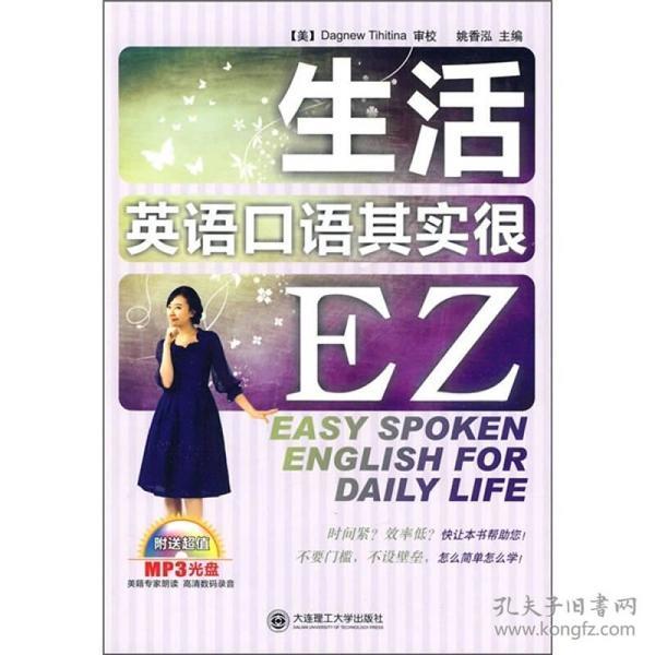 生活英语口语其实很EZ