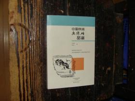 中国民间画像砖品鉴