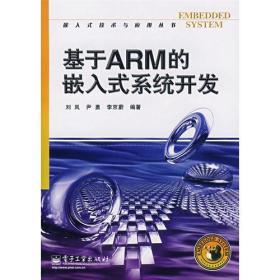 基于ARM的嵌入式系统开发
