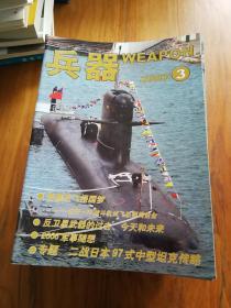 兵器(原名武器)期刊90期合兽【含创刊号,不同期】