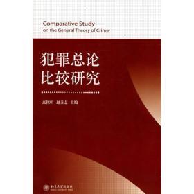 犯罪总论比较研究 高铭暄 赵秉志 北京大学出版社 9787301145975