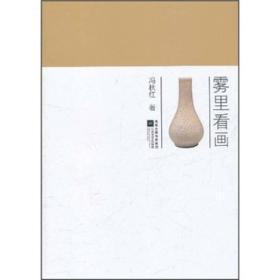 雾里看画 冯秋红 江苏文艺出版社 9787539945149