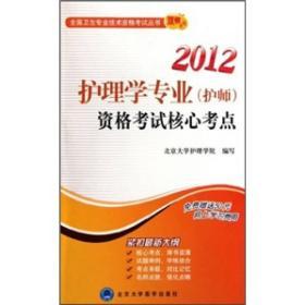 2012护理学专业(护师)资格考试核心考点