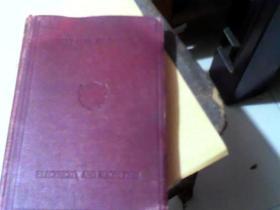 外文原版:A CLASS BOOK OF PHYSICS(1924年出版)