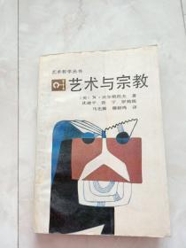 《艺术与宗教》1988年一版一印。