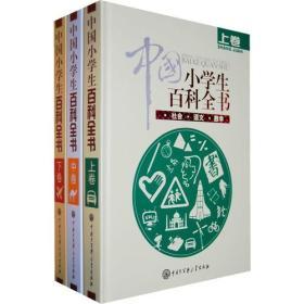 中国小学生百科全书(上、中、下)