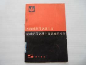 旧书 《五四时期马克思主义 反对反马克思主义思潮的斗争》A5-12