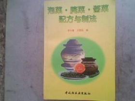 泡菜.腌菜.酱菜配方与制法   32开332页
