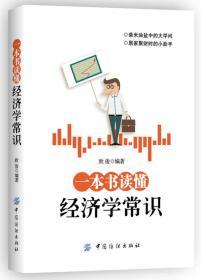 一本书读懂经济学常识 欧俊 中国纺织出版社