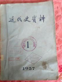 近代史资料1957年(1)  馆藏