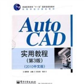 """Auto CAD实用教程(第3版)(2010中文版)/普通高等教育""""十一五""""国家级规划教材·高等学校计算机教材"""