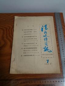 湛江文博简讯 湛江市博物馆绝版油印 湛江重点文物,海康元代文物等1987年6月