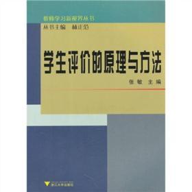学生评价的原理与方法 张敏  9787308089630 浙江大学出版社