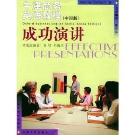 牛津商务英语教程(中国版)成功演讲
