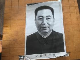 华国锋同志丝织像