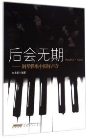 后会无期:钢琴弹唱中国好声音