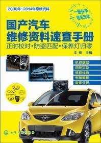 国产汽车维修资料速查手册:正时校对·防盗匹配·保养灯归零