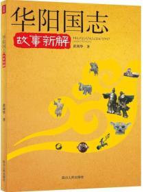 华阳国志故事新解