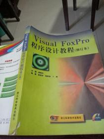 Visual FoxPro程序设计教程(修订本)