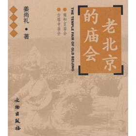 老北京的庙会:雍和宫庙会·白塔寺庙会