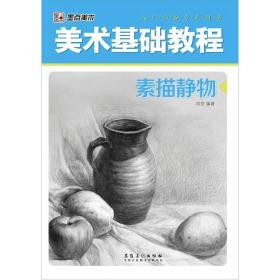 入门必备专业用书·美术基础教程:素描静物